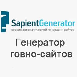 Sapientgenerator - генератор сайтов (ГС)