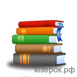 10 самых лучших книг необходимых для достижение успехов в бизнисе