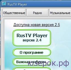 Программа для просмотра телевидения на компьютере