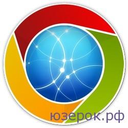 Как установить Гугл Хром (Google Chrom) бесплатно