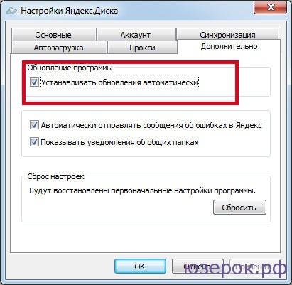 Как обносить Яндекс диск