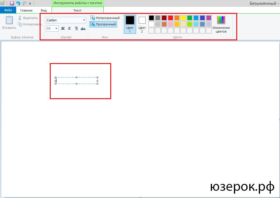 Как в паинте написать текст на картинке