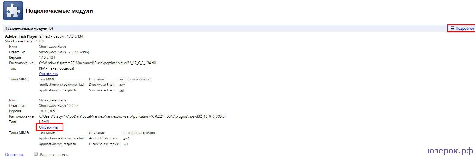 Нет плагина shockwave flash в тор браузере hydraruzxpnew4af не показывает видео в tor browser гирда
